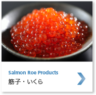 Salmon Roe Products �؎q�E������
